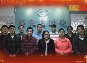 """振欣自动化——欢乐新春-点亮""""视""""界"""