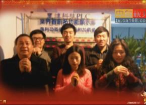"""丰彰国际——欢乐新春-点亮""""视""""界"""