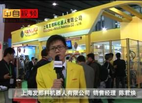 上海发那科机器人有限公司