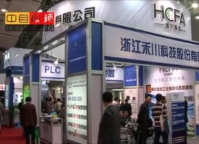 浙江禾川科技股份有限公司