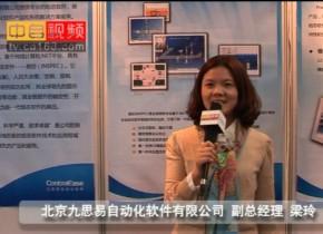 北京九思易自动化软件有限公司