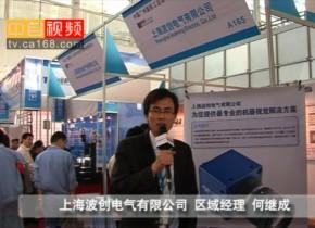 上海波创电气有限公司