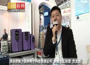 深圳市南方安华电子科技有限公司