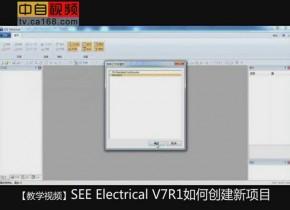 【教学视频】SEE Electrical V7R1如何创建新项目