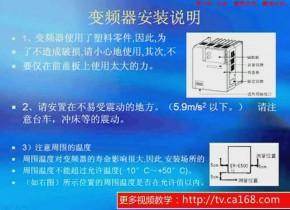 三菱变频器视频2.变频器的安装和接线