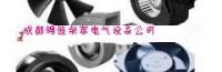 ebm-papst(依必安派特)