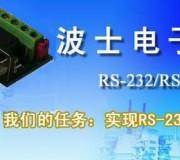 武漢波仕卡科技有限公司