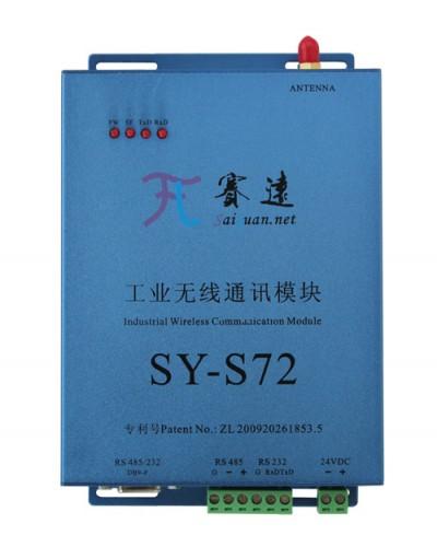 赛远工业无线通讯模块SY-S72