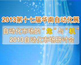 第十七届华南国际工业自动化展