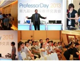 NI 第九届高校教师交流会在西安成功举办