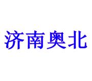 济南奥北商务服务有限公司