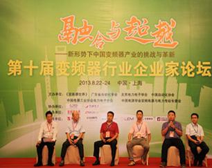 融合与超越——第十届变频器行业企业家论坛在上海成功举办