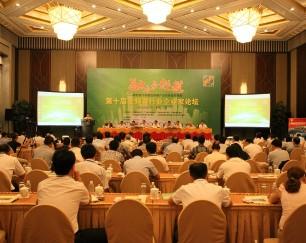 变频器企业代表者参加第十届变频器企业家论坛