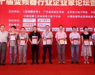 第十届变频器企业家论坛变频器获奖产品新鲜出炉