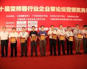 2012-2013中国变频器行业年度评选----合康变频斩获三大奖项