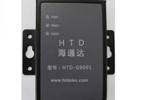 海通达HTD-G9001 工业级GPRS DTU