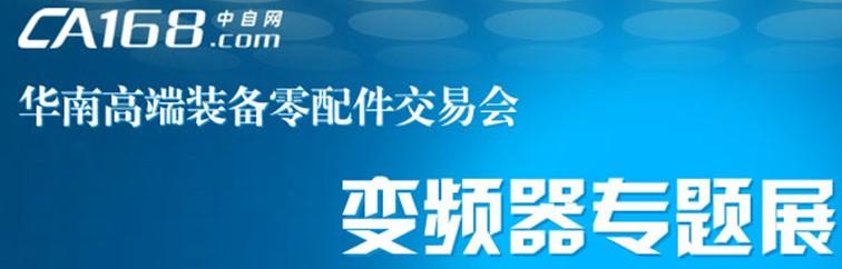 华南高端装备零配件交易会-变频器专题展