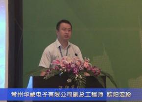 第十届变频器行业企业家论坛 欧阳宏珍先生