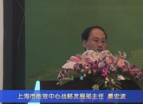第十届变频器行业企业家论坛 秦宏波先生