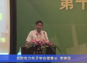 第十届变频器行业企业家论坛 李崇坚先生