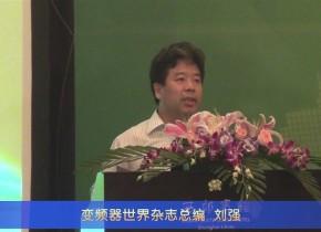 第十届变频器行业企业家论坛 刘强先生