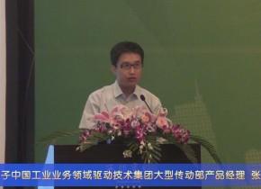 第十届变频器行业企业家论坛 张登山先生