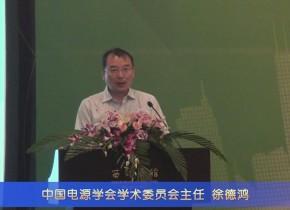 第十届变频器行业企业家论坛 徐德鸿先生