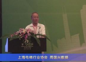 第十届变频器行业企业家论坛 周国兴教授