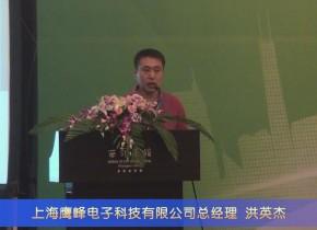 第十届变频器行业企业家论坛 洪英杰先生