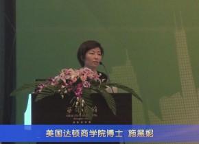 第十届变频器行业企业家论坛 施黑妮女士