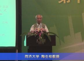 第十届变频器行业企业家论坛 陶生桂教授