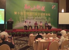 第十届变频器行业企业家论坛 高峰论坛