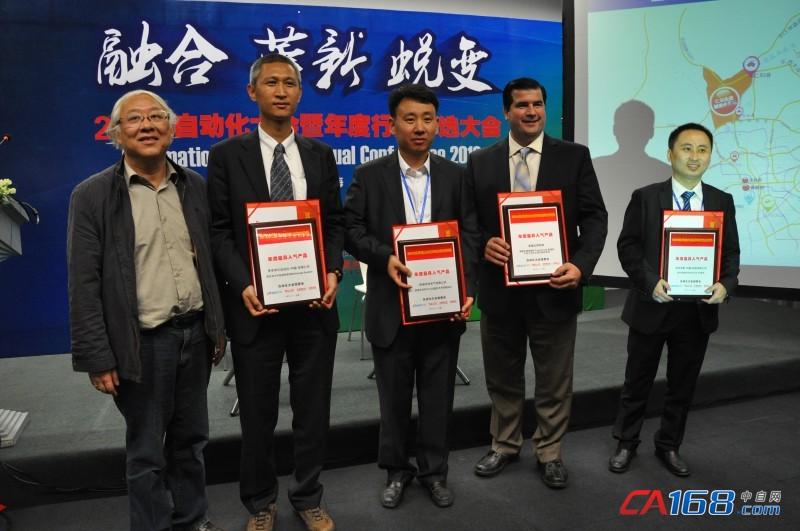 2013自动化大会五大奖项名单揭晓