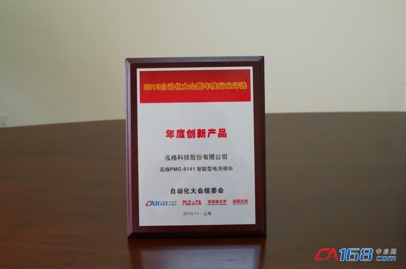 """泓格科技PMC-5141荣获""""2013自动化大会""""年度创新产品奖"""