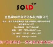 宜昌索尔德自动化科技有限公司