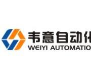 广州市韦意自动化设备有限公司