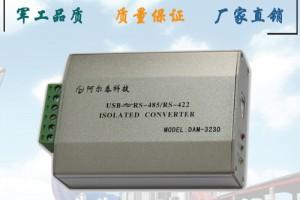 DAM-3230-阿尔泰 光电隔离型转换器