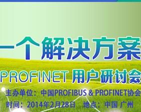 PROFINET用户研讨会