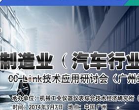 中國CC-Link 技術應用研討會