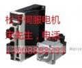 松下伺服电机中国区一级代理商 A5系列升级到A5I
