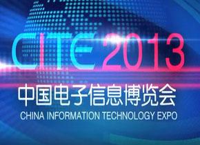 第一届中国电子信息博览会