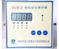 厂家直销GLB-2发电机高频低频保护器