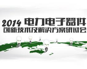2014电力电子器件创新技术高峰论坛
