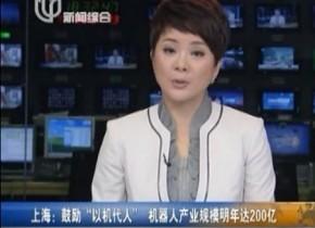 """上海鼓励""""以机代人"""" 机器人扩大产业规模"""