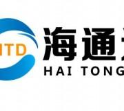 深圳市海通達電子科技有限公司