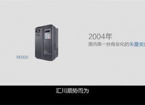 汇川技术十周年企业宣传片