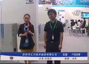 访深圳市汇川技术股份有限公司    张璐  产品经理