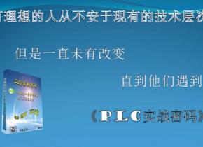 欧姆龙plc功能块编程应用案例2014