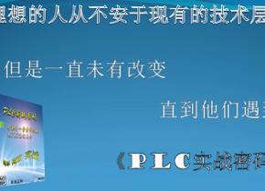 欧姆龙plc编程零入门2014