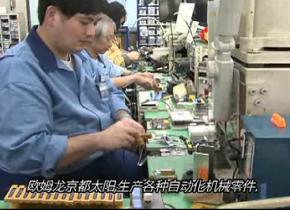 欧姆龙京都太阳工厂-针对残疾员工改造生产线